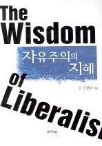 자유주의의 지혜