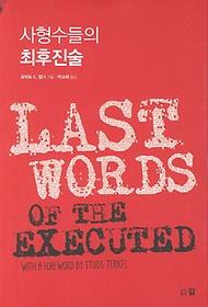 사형수들의 최후진술