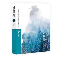 삼국지 원전 완역판 4 : 신도(臣道)