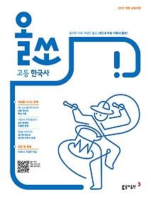올쏘 고등 한국사 (2021)