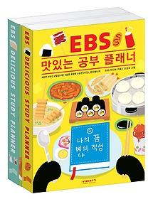 EBS 맛있는 공부 플래너 세트