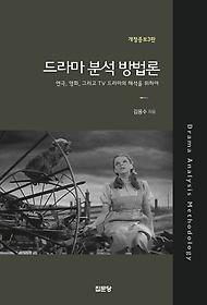 드라마 분석 방법론 : 연극, 영화, 그리고 TV 드라마의 해석을 위하여 = Drama analysis methodology