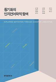 동기화의 인지언어학적 탐색