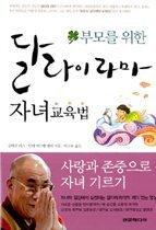 부모를 위한 달라이라마 자녀교육법