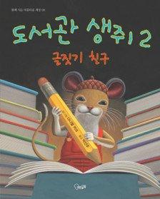 도서관 생쥐 2