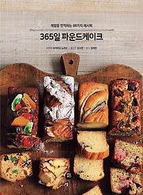 365일 파운드케이크