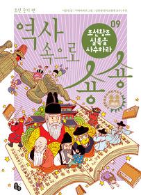 역사 속으로 숑숑 9 - 조선 중기 편