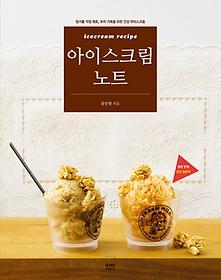 아이스크림 노트 icecream recipe