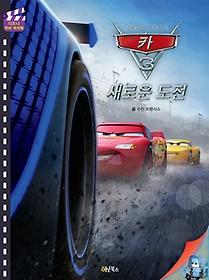 디즈니 카3 무비 픽처북