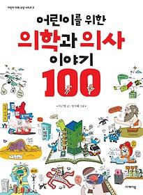 어린이를 위한 의학과 의사 이야기 100