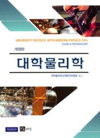 대학 물리학