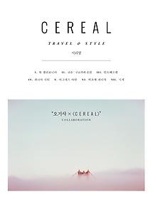 시리얼 CEREAL vol.10