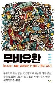 무비유환 :movie-有歡, 영화에는 인생의 기쁨이 있다