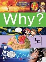 (초등과학학습만화)why? .36 :뇌