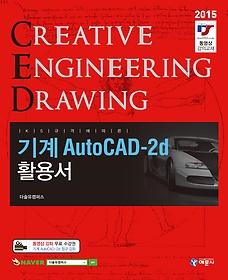 기계 AutoCAD-2D 활용서 (2015)