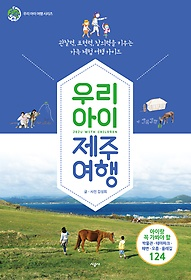 우리 아이 제주 여행 = Jeju with children : 관찰력, 표현력, 창의력을 키우는 가족 체험 여행 가이드