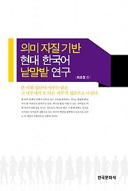 의미 자질 기반 현대 한국어 낱말밭 연구