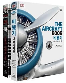 비행기+카 북 세트