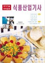 식품 기사 산업기사 (2010)