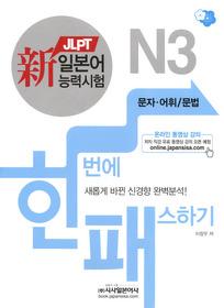 "<font title=""JLPT 신 일본어능력시험 한 번에 패스하기 N3 - 문자,어휘/문법"">JLPT 신 일본어능력시험 한 번에 패스하기 ...</font>"