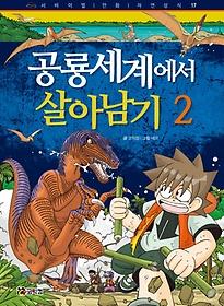 공룡 세계에서 살아남기 2