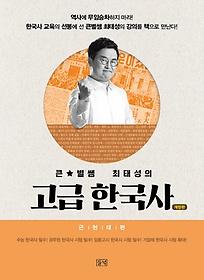 큰별쌤 최태성의 고급 한국사 - 근현대편