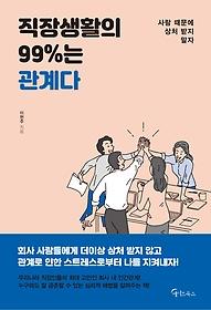 직장생활의 99%는 관계다 : 사람 때문에 상처 받지 말자