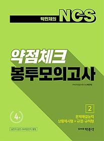 박민제의 NCS 약점체크 봉투모의고사 2