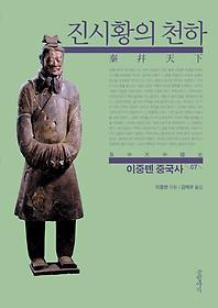 이중톈 중국사 7 - 진시황의 천하