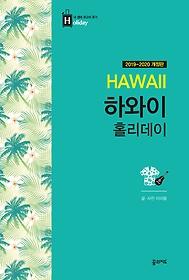 하와이 홀리데이 (2019~2020)