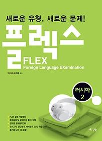 FLEX 러시아어 2