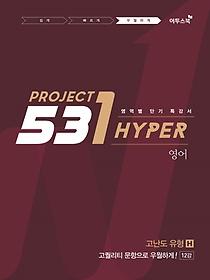 "<font title=""531 프로젝트 PROJECT 영어 고난도 유형 H (2019년용)"">531 프로젝트 PROJECT 영어 고난도 유형 H ...</font>"