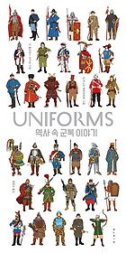 역사 속 군복 이야기 UNIFORMS