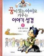 꿈이 있는 아이로 키우는 이야기 성경 2