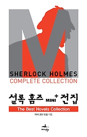 "<font title=""셜록 홈즈 MINI+ 전집 장편 - The Best Novels Collection (핸디북)"">셜록 홈즈 MINI+ 전집 장편 - The Best Nov...</font>"