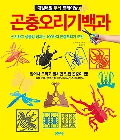 곤충오리기 대백과
