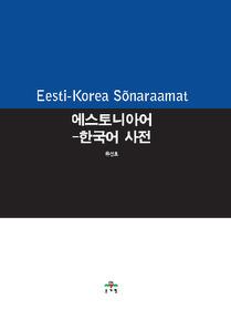 에스토니아어 한국어 사전