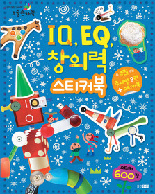 IQ, EQ, 창의력 스티커북