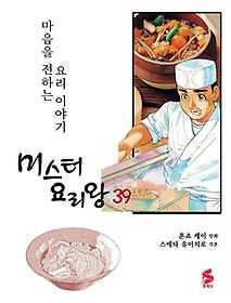 미스터 요리왕 39