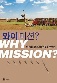 와이 미션? WHY MISSION?