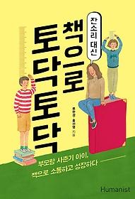 (잔소리 대신) 책으로 토닥토닥 : 부모랑 사춘기 아이, 책으로 소통하고 성장하다