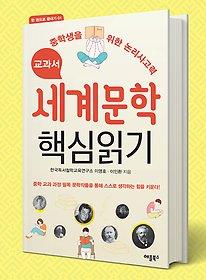 [90일 대여] 교과서 세계문학 핵심읽기