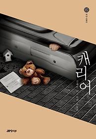 캐리어 :김혜빈 미스터리 스릴러