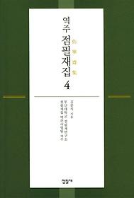 역주 점필재집 4