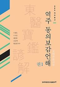 역주 동의보감언해 권1