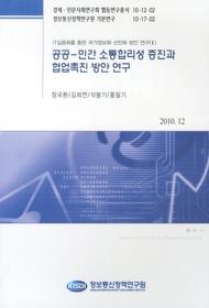 "<font title=""공공 민간 소통합리성 증진과 협업촉진 방안 연구"">공공 민간 소통합리성 증진과 협업촉진 방...</font>"