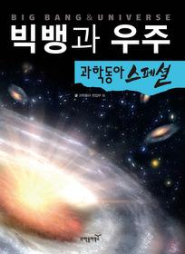 빅뱅과 우주