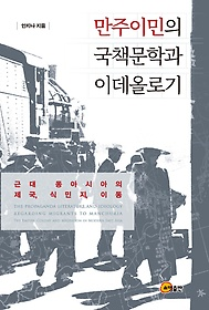 만주이민의 국책문학과 이데올로기