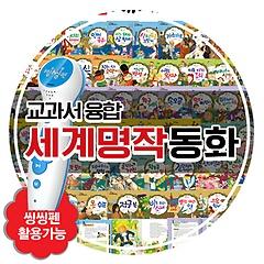 [2016년도정품등록새책] 한국톨스토이 쏙닥쏙닥교과융합세계명작동화 전 81종 (한글명작 80권, DVD1장)