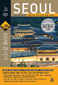 서울 100배 즐기기 (2012~2013)